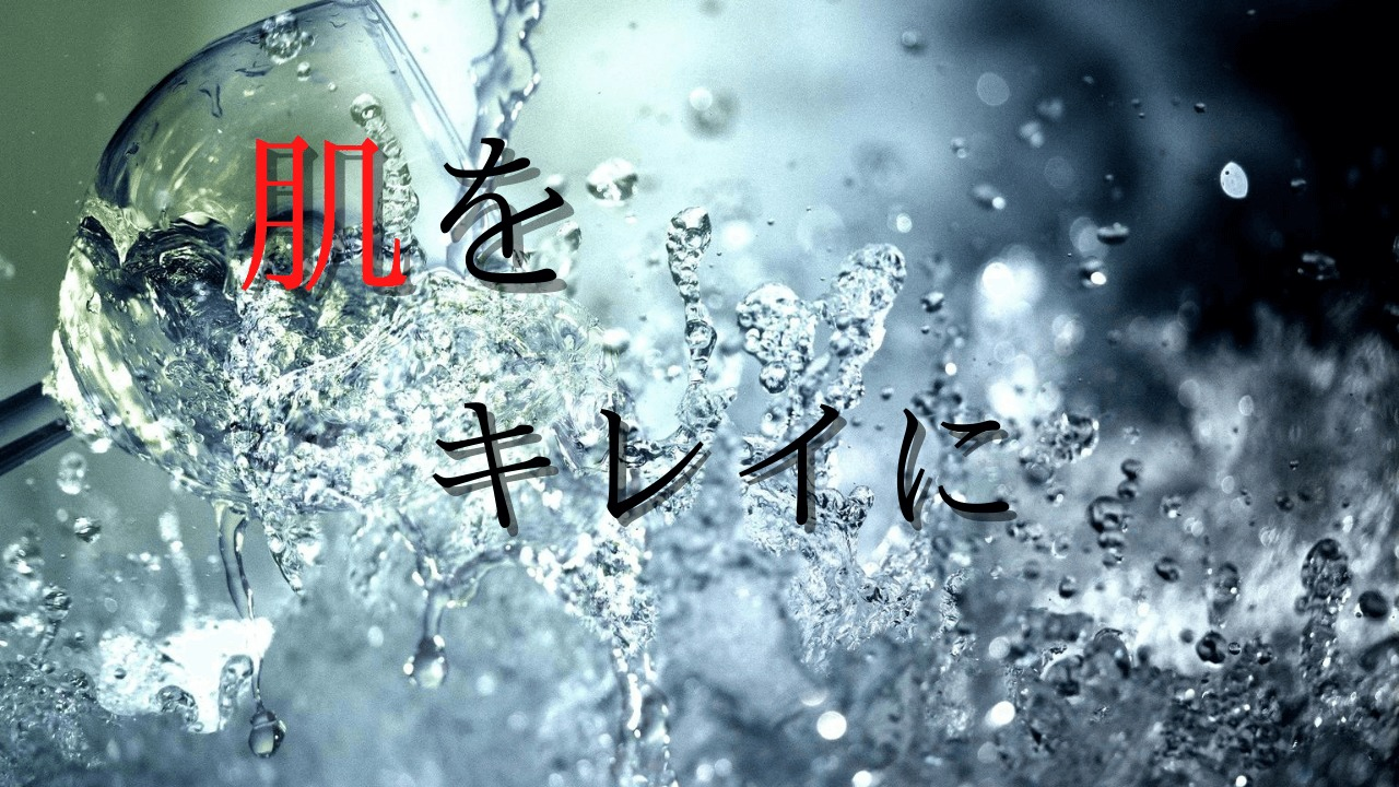 肌 たくさん 飲む 水 を