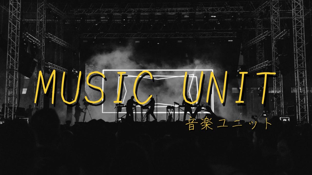 音楽ユニット